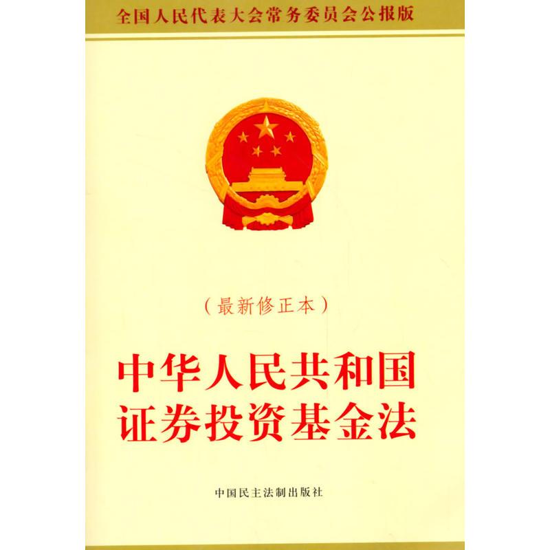 中华人民共和国证券投资亚博标准网法
